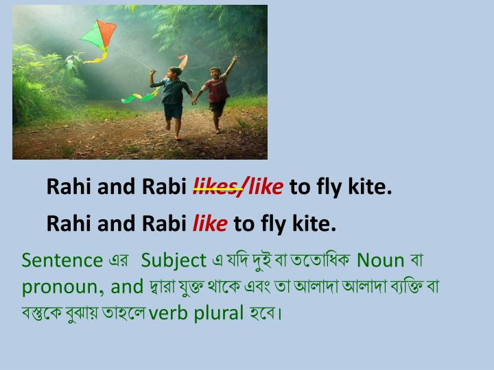 Rahi and Rabi
