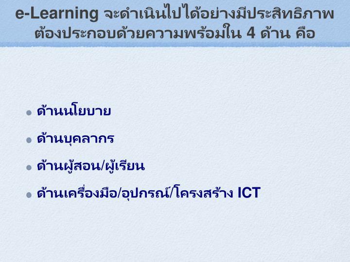 e-Learning จะดำเนินไปได้อย่างมีประสิทธิภาพ
