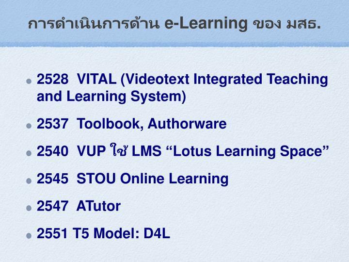 การดำเนินการด้าน e-Learning ของ มสธ.