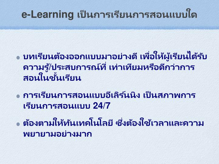 e-Learning เป็นการเรียนการสอนแบบใด