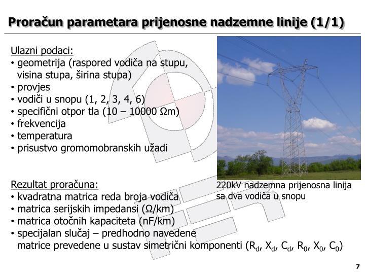 Proračun parametara prijenosne nadzemne