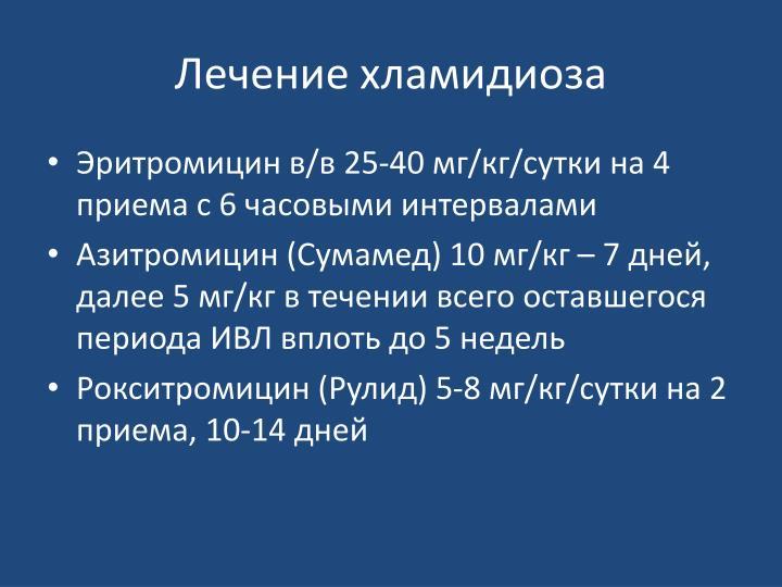 PPT - Врожденные и перинатальные инфекции PowerPoint Presentation - ID:5588884