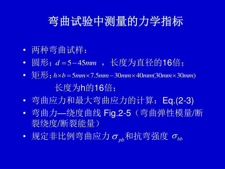 弯曲试验中测量的力学指标