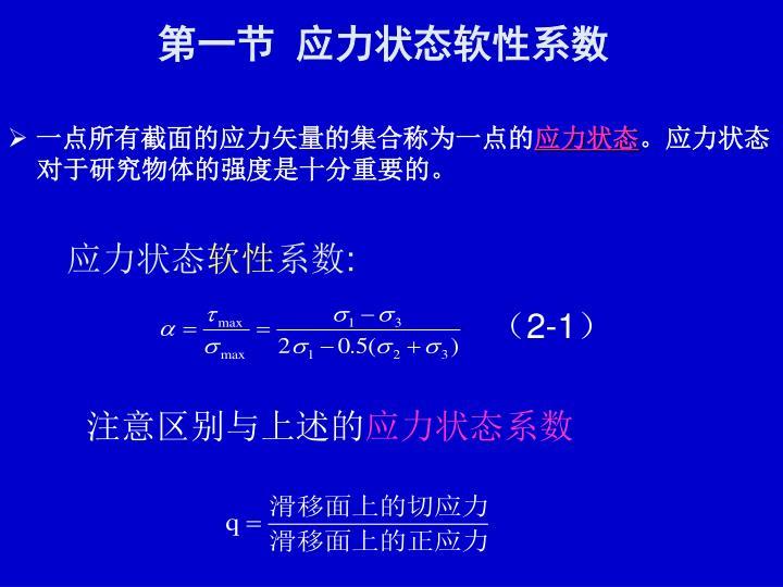 第一节 应力状态软性系数