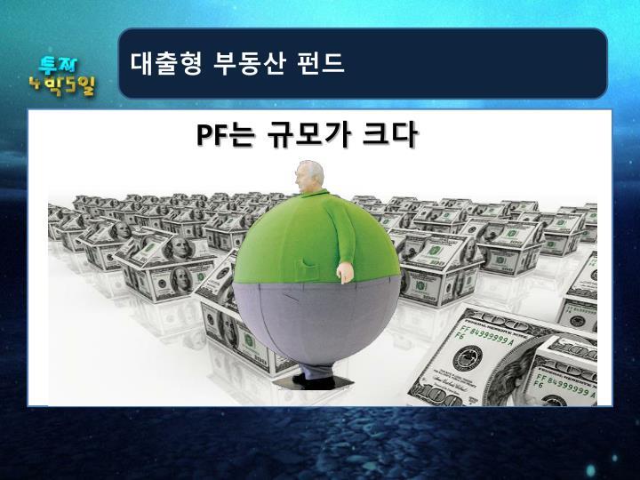 대출형 부동산 펀드
