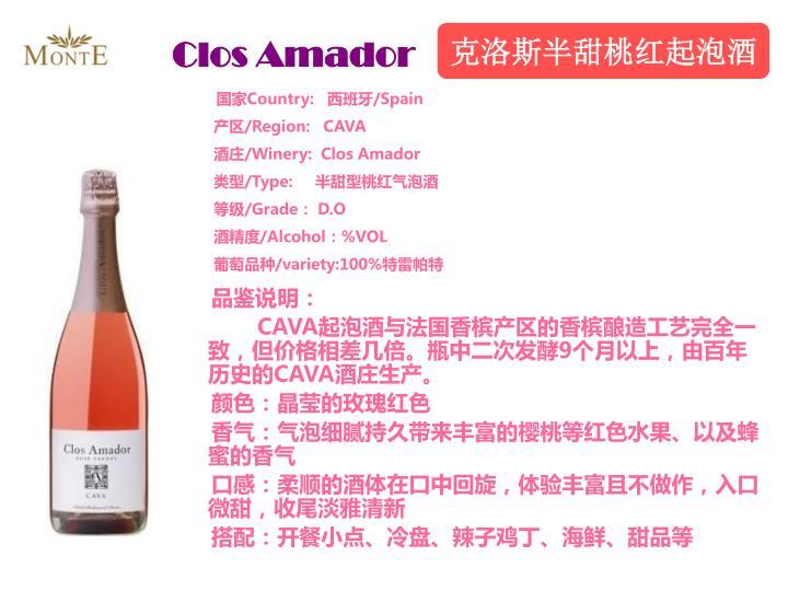 克洛斯半甜桃红起泡酒
