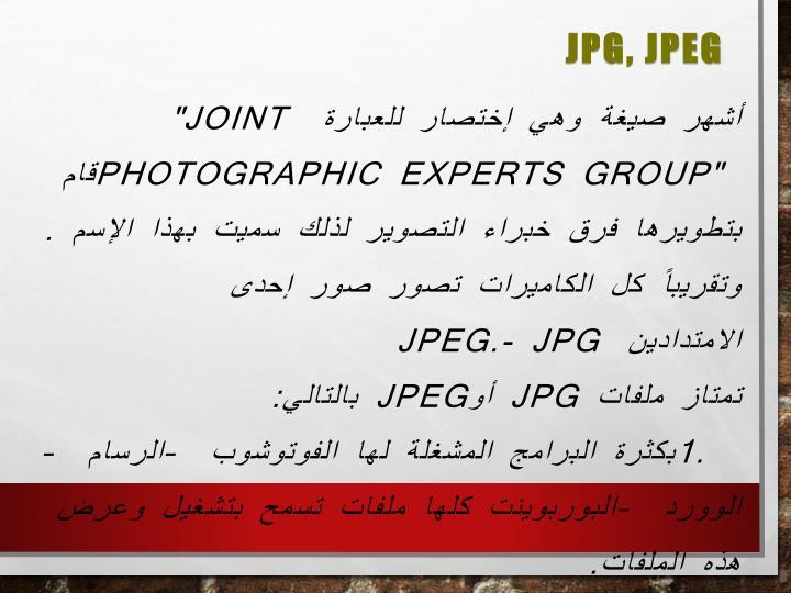 JPG, JPEG