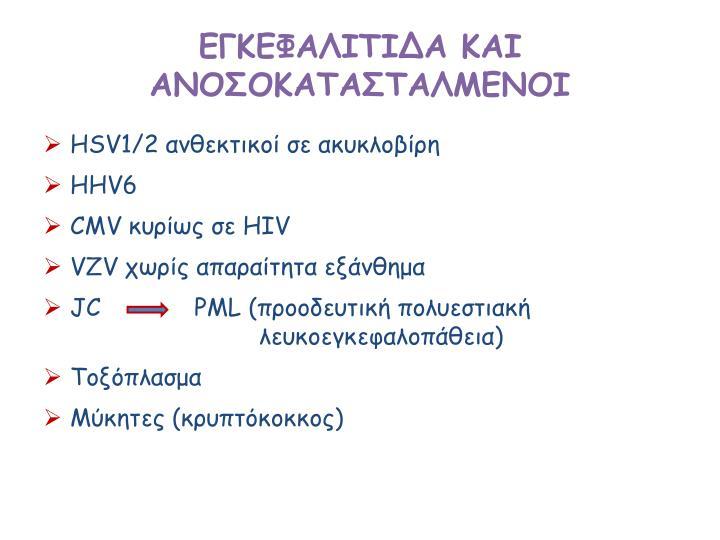 ΕΓΚΕΦΑΛΙΤΙΔΑ ΚΑΙ ΑΝΟΣΟΚΑΤΑΣΤΑΛΜΕΝΟΙ