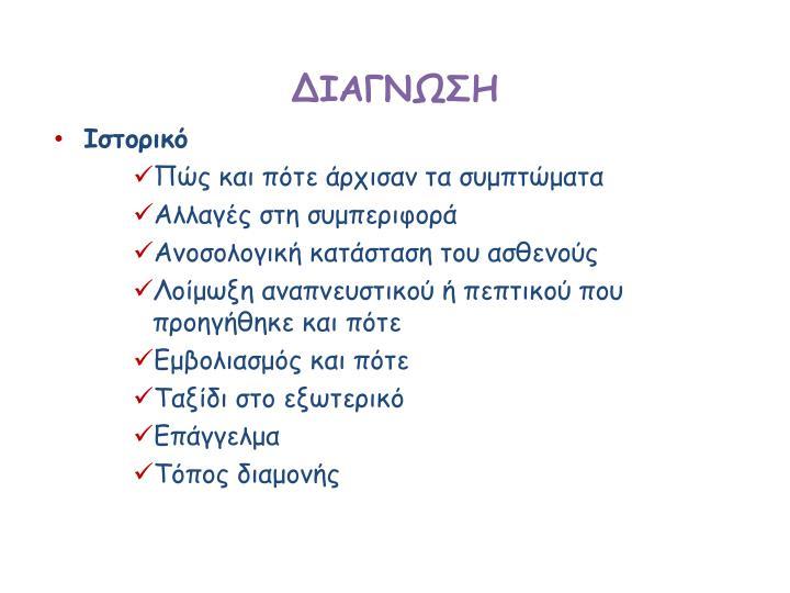 ΔΙΑΓΝΩΣΗ