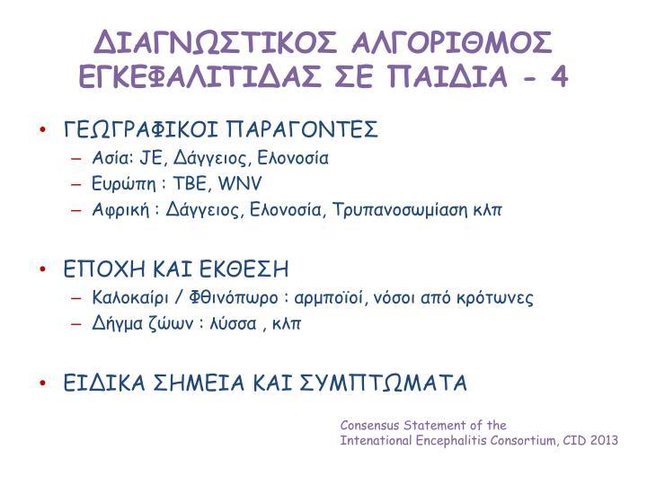 ΔΙΑΓΝΩΣΤΙΚΟΣ ΑΛΓΟΡΙΘΜΟΣ ΕΓΚΕΦΑΛΙΤΙΔΑΣ ΣΕ ΠΑΙΔΙΑ