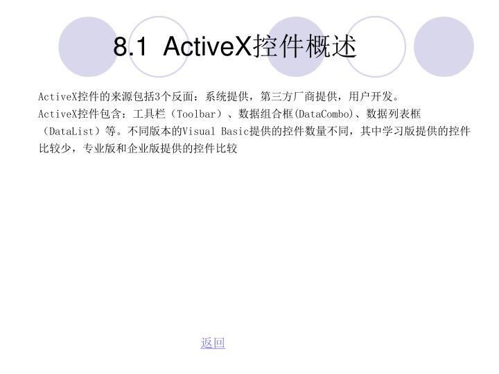 8.1  ActiveX