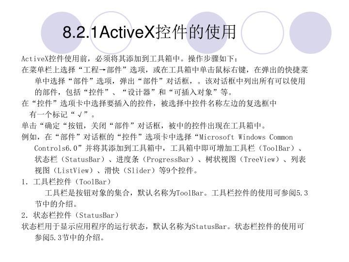 8.2.1ActiveX