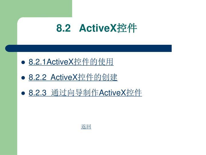 8.2   ActiveX
