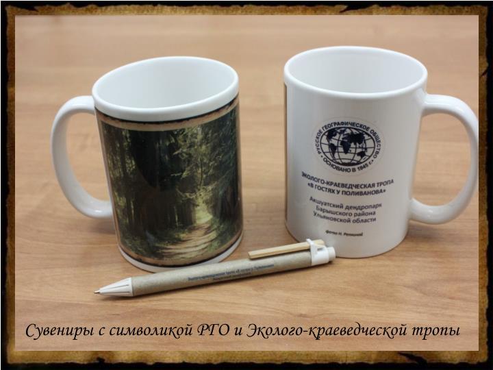 Сувениры с символикой РГО и Эколого-краеведческой тропы