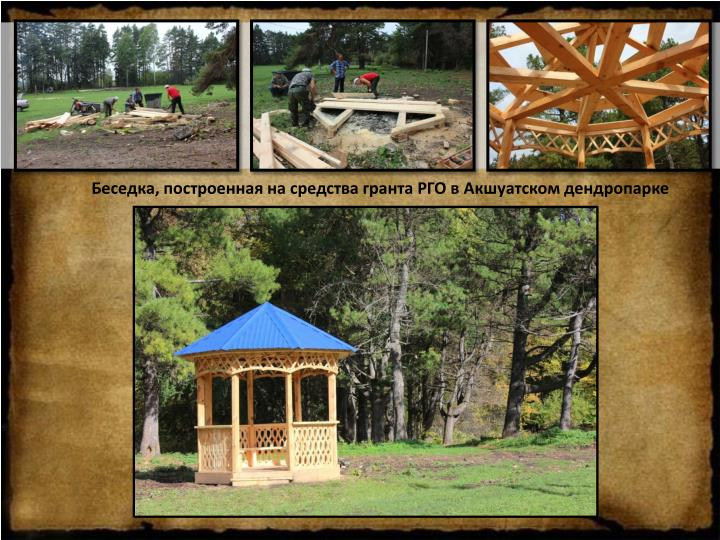 Беседка, построенная на средства гранта РГО в