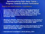 operationalising rajiv awas yojana progress towards scheme formulation2