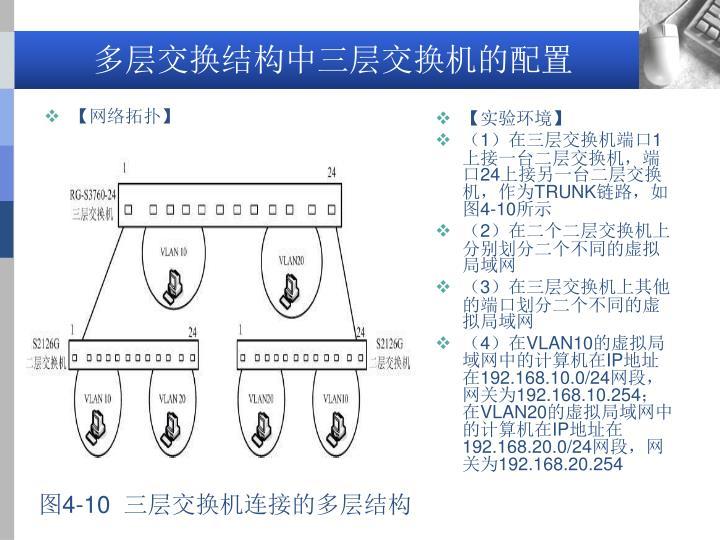 多层交换结构中三层交换机的配置