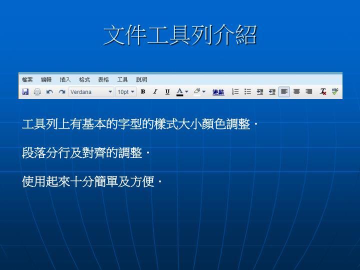 文件工具列介紹
