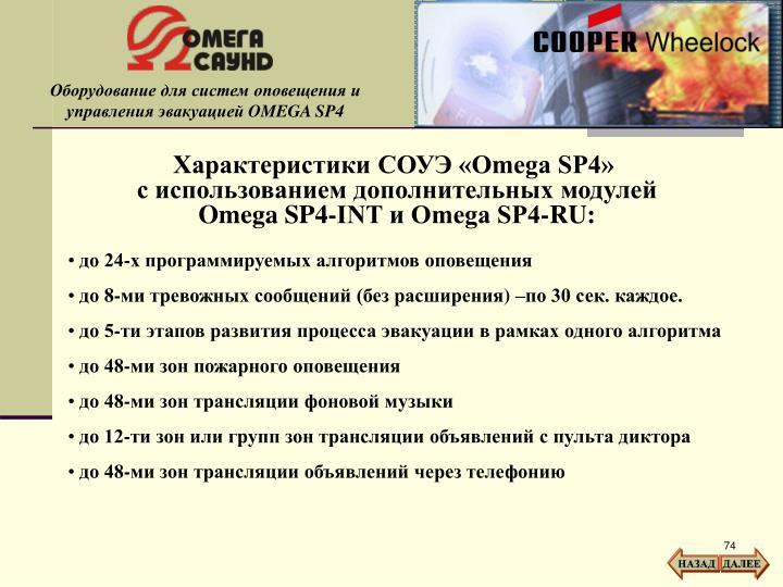 Оборудование для систем оповещения и управления эвакуацией