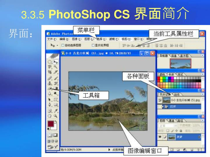 3 3 5 photoshop cs