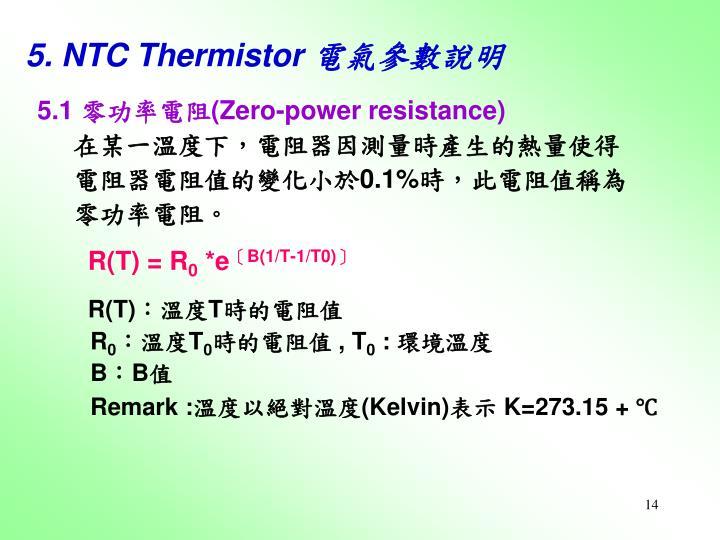 5. NTC Thermistor