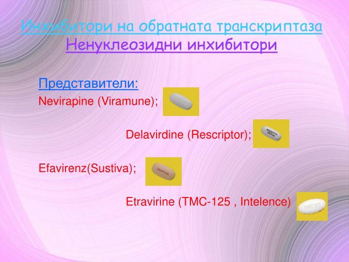 Инхибитори на обратната транскриптаза