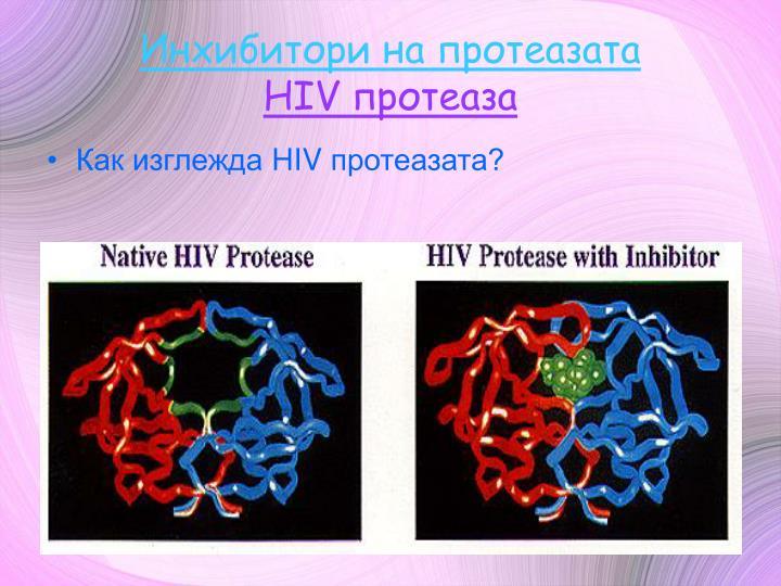 Инхибитори на протеазата