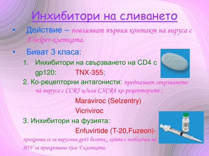 Инхибитори на сливането