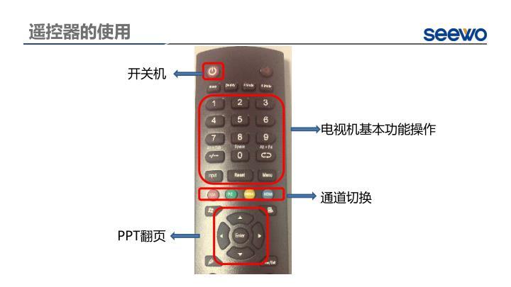 遥控器的使用