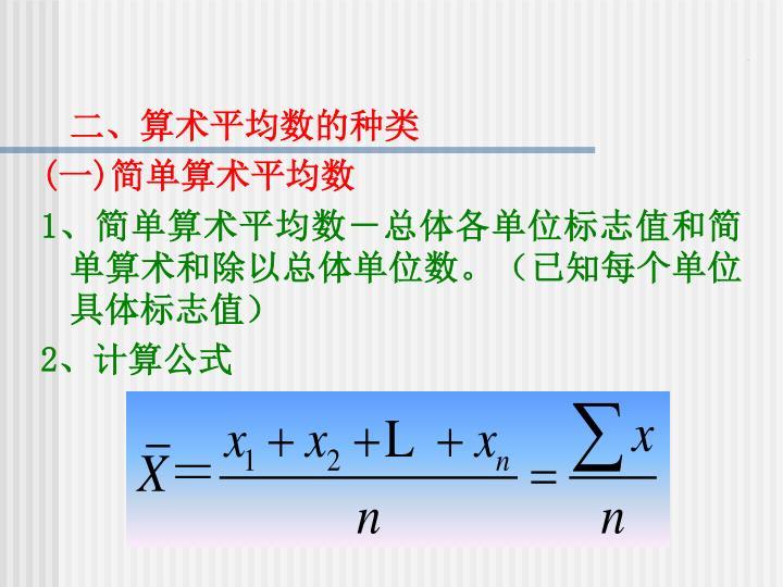 二、算术平均数的种类