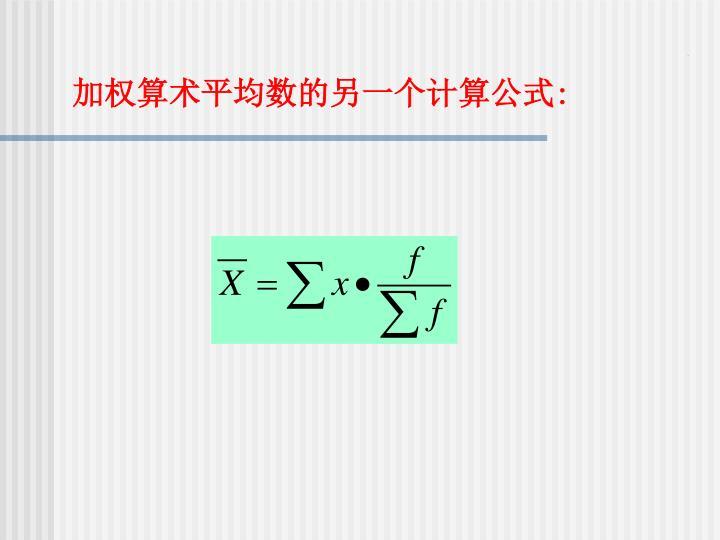 加权算术平均数的另一个计算公式
