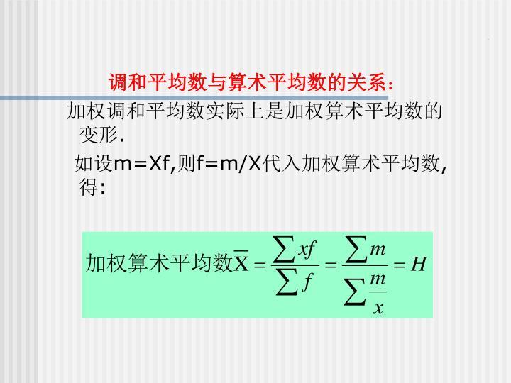 调和平均数与算术平均数的关系