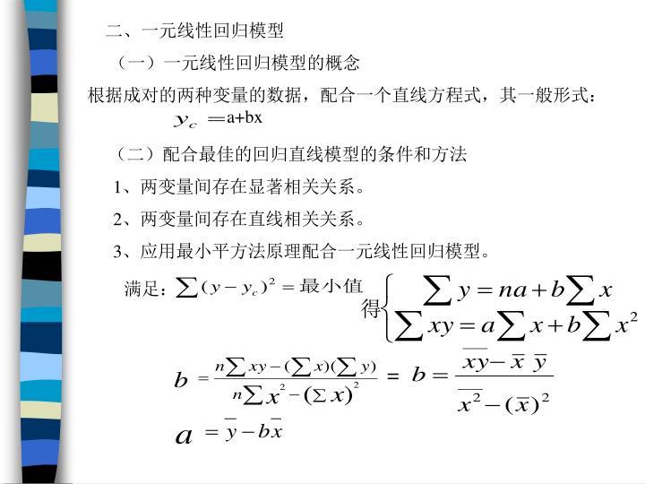 二、一元线性回归模型