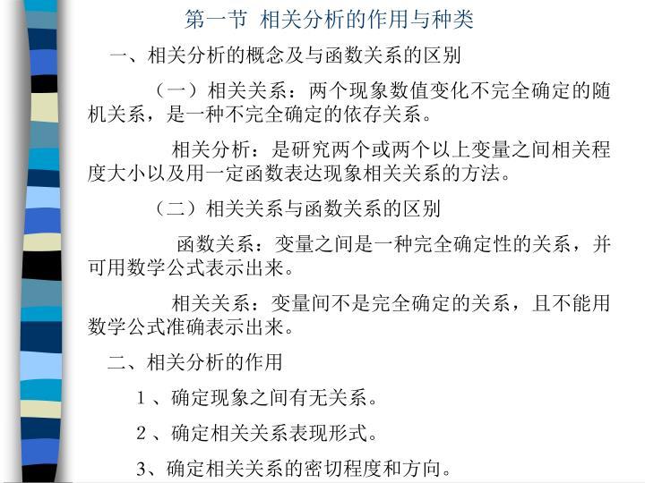 第一节 相关分析的作用与种类