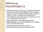 http bibliogid ru