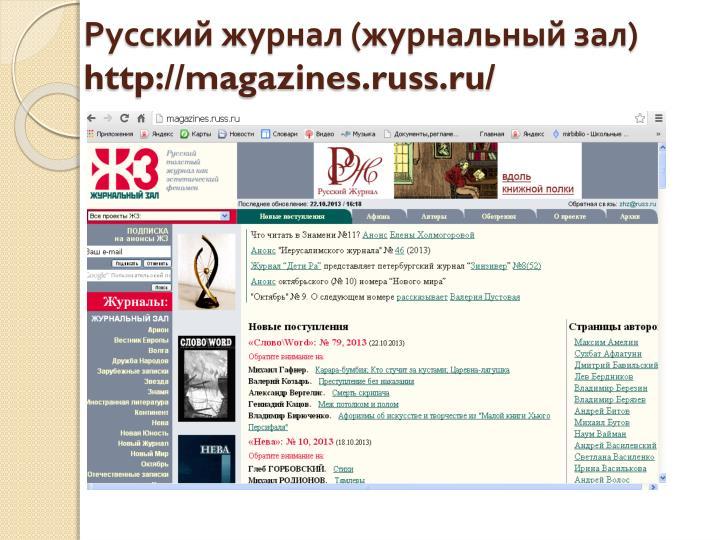Русский журнал (журнальный зал)