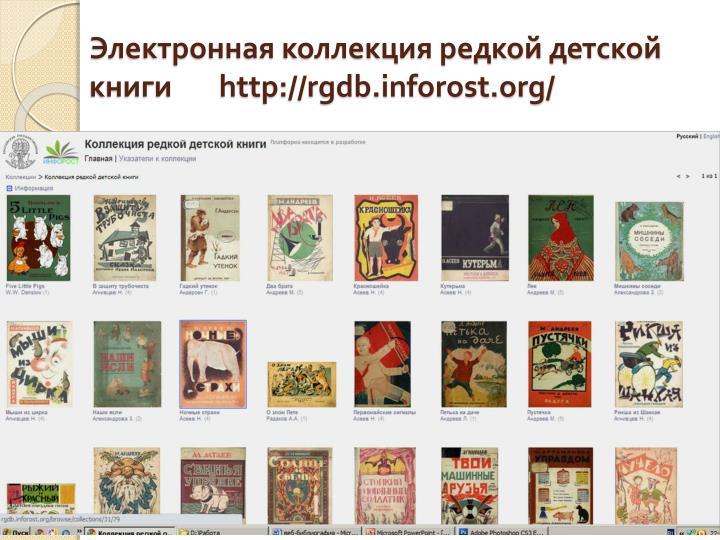 http://rgdb.inforost.org/