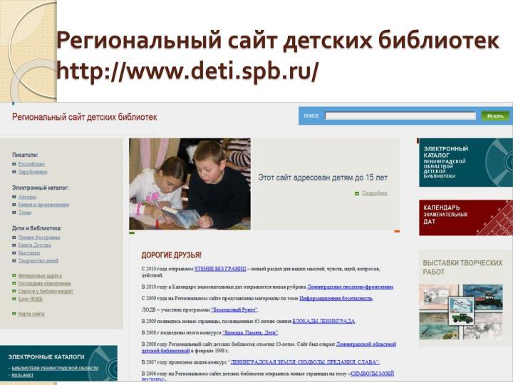 http://www.deti.spb.ru/