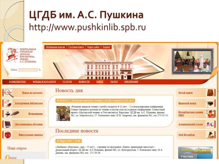 ЦГДБ им. А.С. Пушкина
