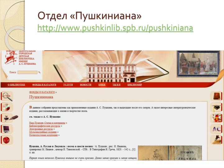 Отдел «Пушкиниана»