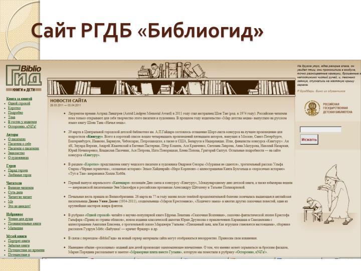 Сайт РГДБ