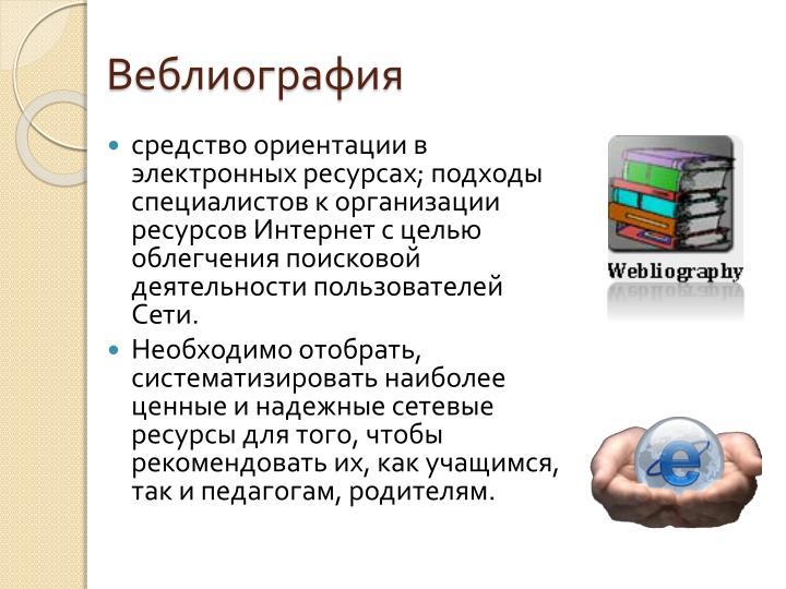 Веблиография