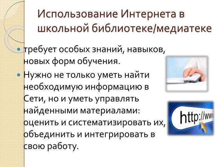 Использование Интернета в школьной библиотеке/