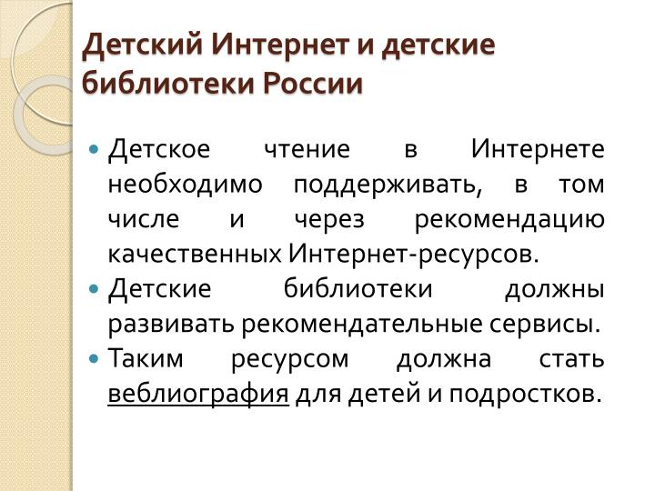Детский Интернет и детские библиотеки России