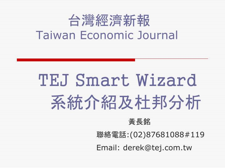 Taiwan economic journal