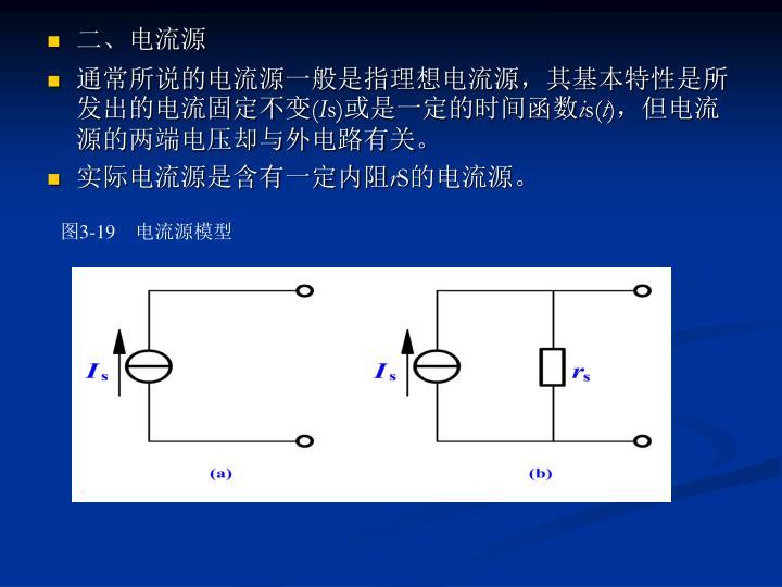 二、电流源