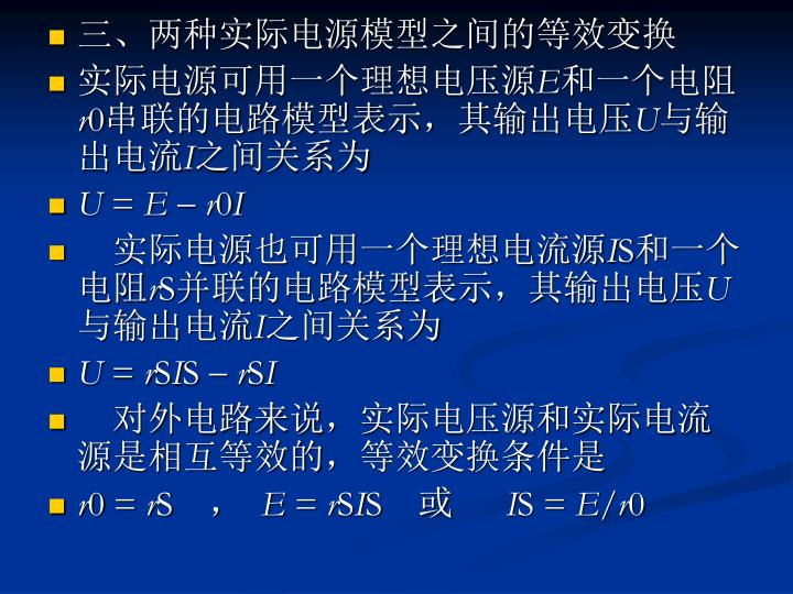 三、两种实际电源模型之间的等效变换