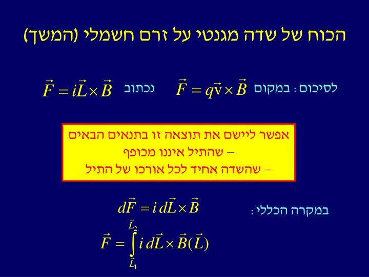 הכוח של שדה מגנטי על זרם חשמלי (המשך)