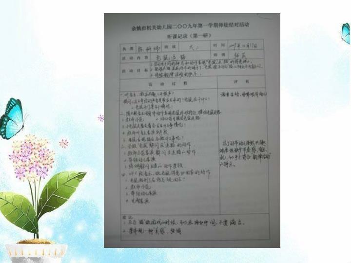 文件来源:河姆渡教师教育网 http://www.hmdjsjy.com