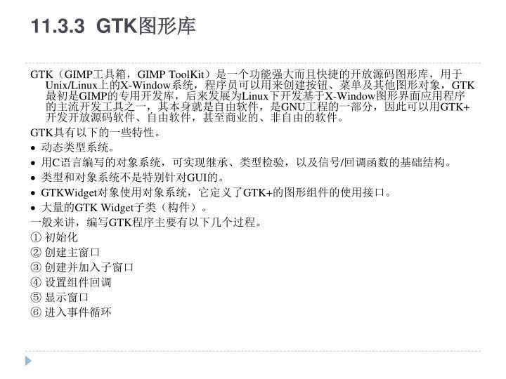 11.3.3  GTK